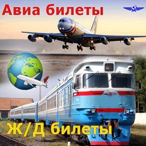 Авиа- и ж/д билеты Забайкальска