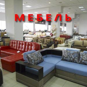Магазины мебели Забайкальска