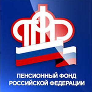 Пенсионные фонды Забайкальска