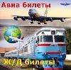 Авиа- и ж/д билеты в Забайкальске