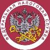 Налоговые инспекции, службы в Забайкальске