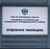 Отделения полиции в Забайкальске