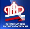 Пенсионные фонды в Забайкальске